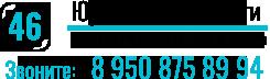 Юристы 46 рф  Мы решаем Ваши проблемы! Логотип